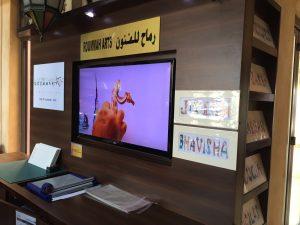 Roummah Arts Franchise